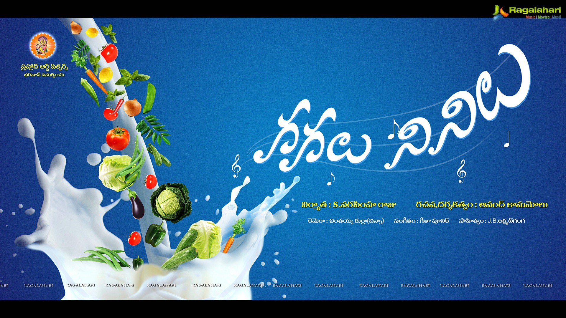 'Gagalu Ninilu' movie details